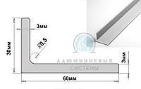 Алюминиевый профиль, уголок ПАС-1855 60х30х3 / б.п.