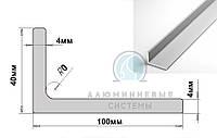 Алюминиевый профиль уголок ПАС-1268 100х40х4 / AS