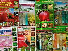 Рятувальники саду і городу в асортименті (фунгіцид +інсектицид+ стимулятори росту)