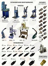 Оборудование для установки швейной фурнитуры