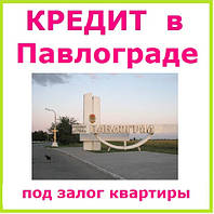 Кредит под залог квартиры в Павлограде
