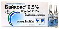 Антикокцидийный препарат орал Байкокс 2,5% 1 мл 50 шт Байер