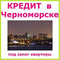 Кредит под залог квартиры в Черноморске
