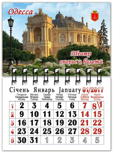 Магнитные календари Одесса 85х120 мм на 2018 год