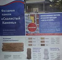 Фасадні панелі пвх Альта Профіль Україна під каміць, цеглу ціна, купити Львів
