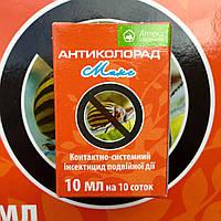 Антиколорад Макс 10 мл высокоэффективный контактно - системный инсектицид против колорадского жука