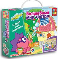 Развивающая игра на магнитах Волшебный мир театра  В гостях у Ежика Vladi Toys VT 3207-01