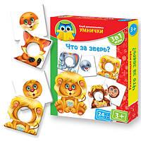 Развивающая игра Клуб дошкольников Умнички Что за зверь  Vladi Toys VT 1306-05