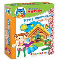 Первые игры для Малышей Малятко Прищiпки-липучки Будиночок Vladi Toys VT 1307-02 (укр)