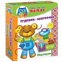 Первые игры для Малышей Малятко Шнурівка+гудзики Ведмедик Vladi Toys VT 1307-11 (укр)