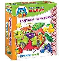 Первые игры для Малышей Малятко Шнурівка+гудзики Фрукти-Овочі Vladi Toys VT 1307-12 (укр), фото 1