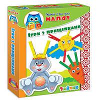 Первые игры для Малышей Малятко Прищiпочки Зайка Vladi Toys VT 1307-04 (укр)
