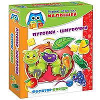 Первые игры для Малышей Малышок Шнуровка+пуговицы Фрукты-овощи Vladi Toys VT 1307-09