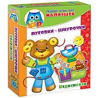 Первые игры для Малышей Малышок Шнуровка+пуговицы Медвежонок Vladi Toys VT 1307-10