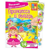 Набор для творчества  с мягкими наклейками Принцесса и рыцарь Vladi Toys VT 4206-17