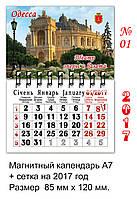 Магнитный календарь 2019 Одесса 001