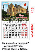 Календарь магнитный 2019 Одесса 001