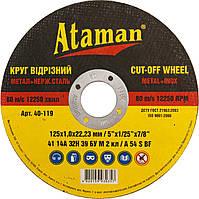 Абразивный отрезной круг по металлу Ataman 125*1.0*22.2