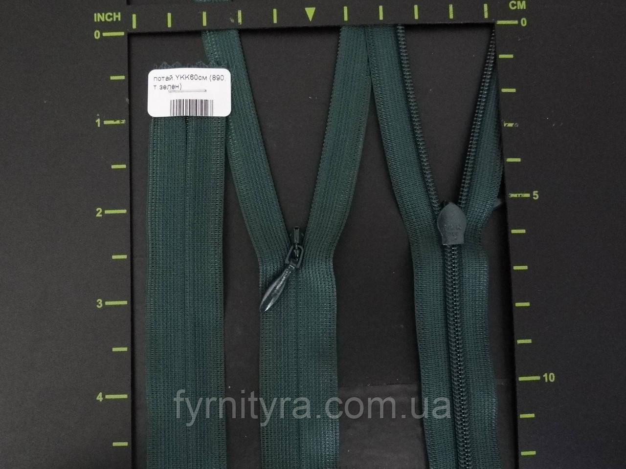 Молния потайная YKK 890 тёмно-зелёная