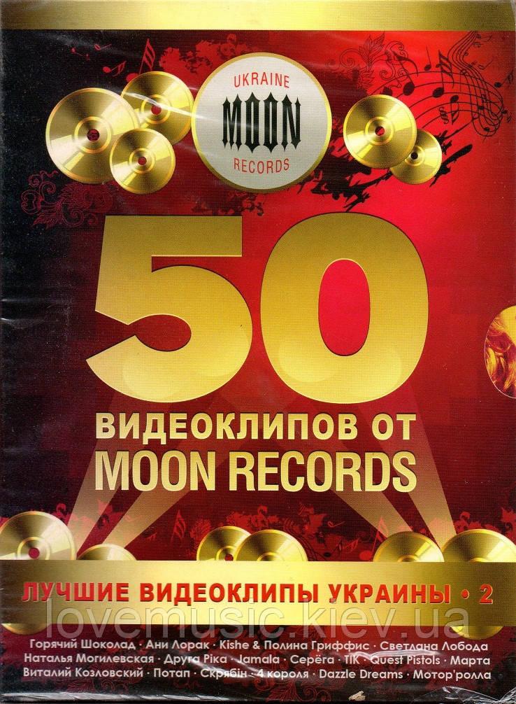 Відео диск 50 ВИДЕОКЛИПОВ от MOON RECORDS Лучшие видеоклипы Украины 2 (2009) (dvd video)