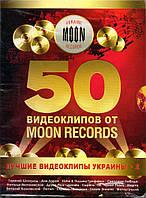 Видео диск 50 ВИДЕОКЛИПОВ от MOON RECORDS Лучшие видеоклипы Украины 2 (2009) (dvd video)