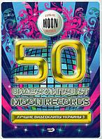 Видео диск 50 ВИДЕОКЛИПОВ от MOON RECORDS Лучшие видеоклипы Украины 3 (2010) (dvd video)
