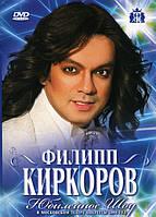 Відео диск ФИЛИПП КИРКОРОВ Юбилейное шоу (2008) (dvd video)