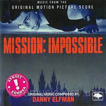 Музичний сд диск (OST) MISSION: IMPOSIBLE (1996) (audio cd)
