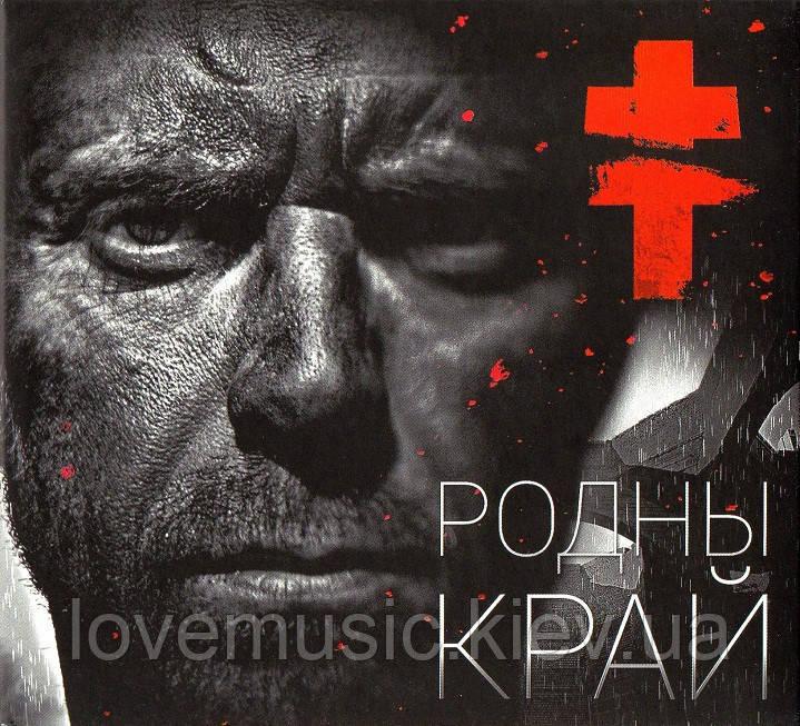 Музичний сд диск BRUTTO Родны край (2015) (audio cd)