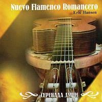 Музыкальный сд диск ERIC HANSEN Nuevo flamenco romancero (2007) (audio cd)