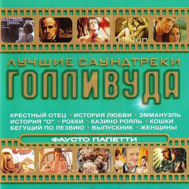 Музичний сд диск FAUSTO PAPETTI Лучшие саундтреки голливуда (2007) (audio cd)