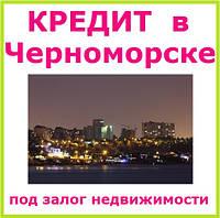 Кредит под залог недвижимости в Черноморске