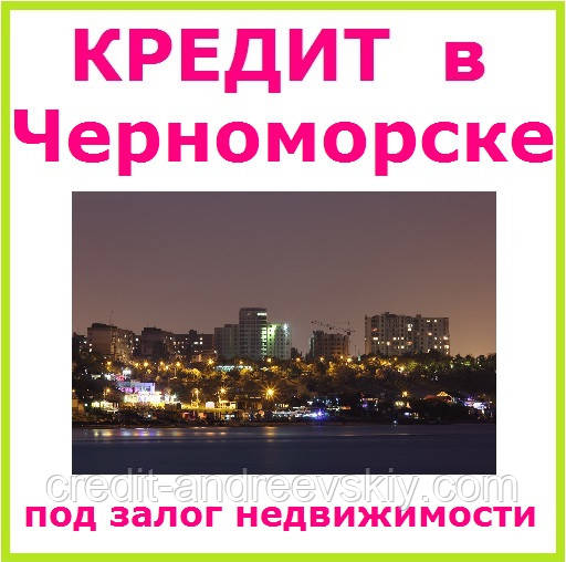862163589c61 Кредит под залог недвижимости в Черноморске - ООО