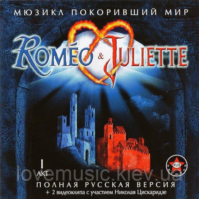 Музичний сд диск ROMEO & JULIETTE  (рок опера) I акт (русская версия) (2001) (audio cd)