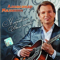 Музичний сд диск АЛЕКСАНДР МАЛИНИН Я объявляю Вам любовь (2010) (audio cd)