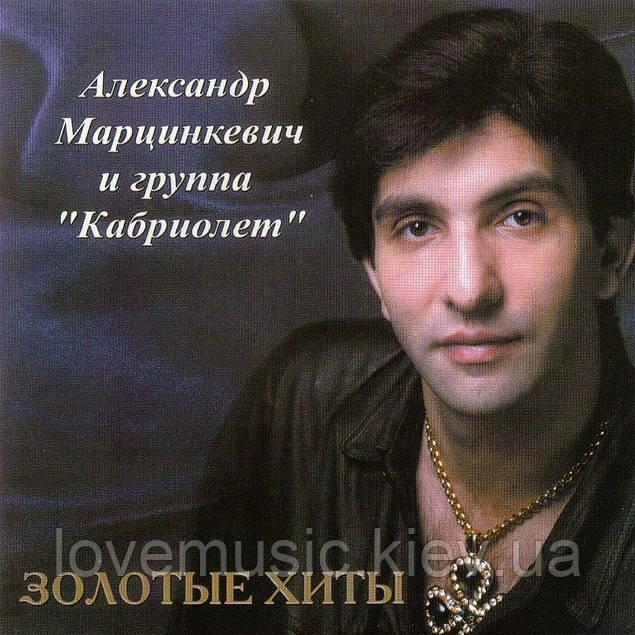 Музичний сд диск ОЛЕКСАНДР МАРЦИНКЕВИЧ і КАБРІОЛЕТ Золоті хіти (2002) (audio cd)