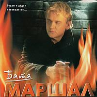 Музичний сд диск АЛЕКСАНДР МАРШАЛ Батя (2002) (audio cd)