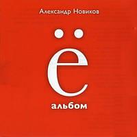 Музыкальный сд диск АЛЕКСАНДР НОВИКОВ Ё альбом (2013) (audio cd)