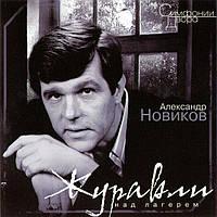 Музыкальный сд диск АЛЕКСАНДР НОВИКОВ Журавли над лагерем (2002) (audio cd)