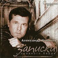 Музыкальный сд диск АЛЕКСАНДР НОВИКОВ Записки уголовного барда (1997) (audio cd)