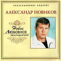 Музыкальный сд диск АЛЕКСАНДР НОВИКОВ Новое любовное настроение (2006) (audio cd)