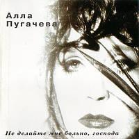 Музыкальный сд диск АЛЛА ПУГАЧЕВА Не делайте мне больно господа (1995) (audio cd)