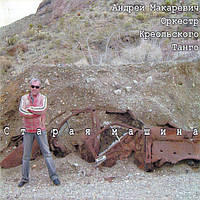 Музыкальный сд диск АНДРЕЙ МАКАРЕВИЧ и ОКТ Старая машина (2006) (audio cd)
