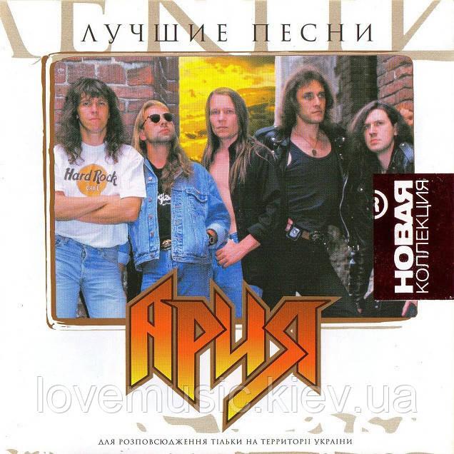 Музичний сд диск АРИЯ Лучшие песни (2007) (audio cd)