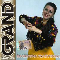 Музичний сд диск ВАЛЕНТИНА ТОЛКУНОВА Grand collection (2003) (audio cd)
