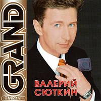 Музичний сд диск ВАЛЕРИЙ СЮТКИН Grand collection (2006) (audio cd)