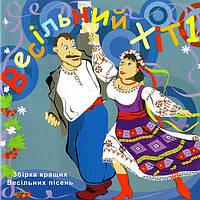 Музыкальный сд диск ВЕСІЛЬНИЙ ХІТ 1 (2006) (audio cd)