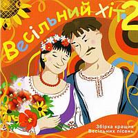 Музичний сд диск ВЕСІЛЬНИЙ ХІТ 2 (2007) (audio cd)