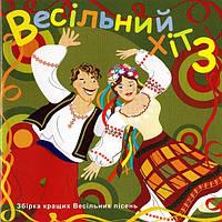 Музыкальный сд диск ВЕСІЛЬНИЙ ХІТ 3 (2008) (audio cd)