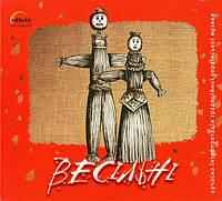 Музыкальный сд диск ВЕСІЛЬНІ (2006) (audio cd)